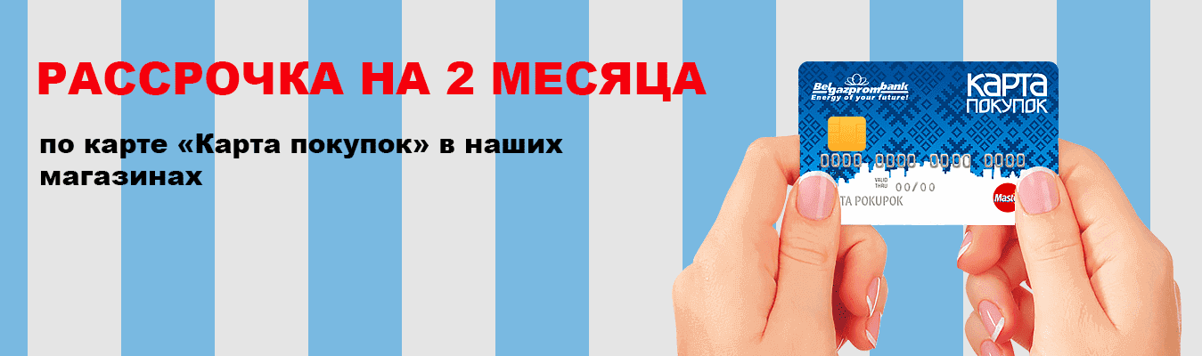 """Рассрочка на 2 месяца по карте """"Карта покупок"""""""